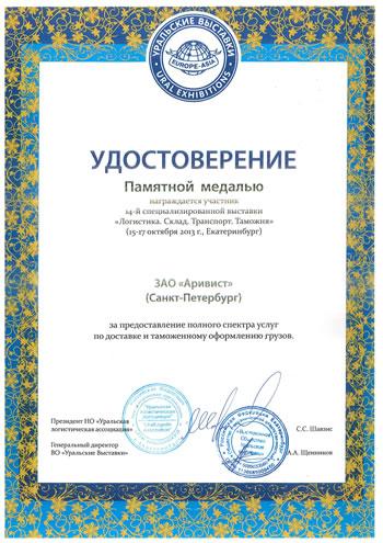 Удостоверение участника 14-й выставки