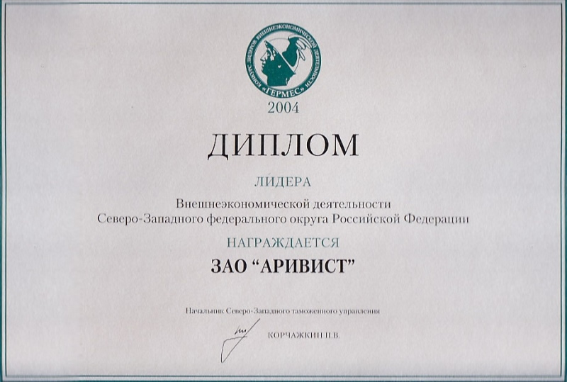 Таможенный брокер Аривист Таможенное оформление и грузоперевозки  Диплом