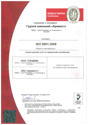 Сертификат ассоциации Европейского Бизнеса